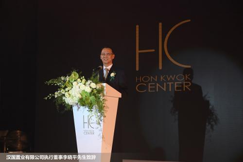 汉国置业有限公司执行董事李晓平先生致辞.jpg