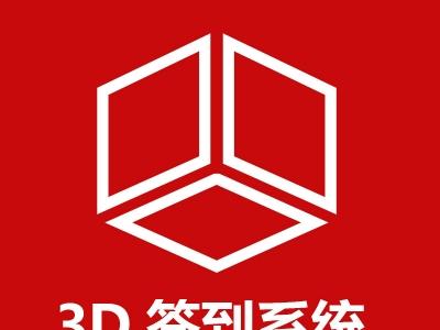 3D签到大屏幕