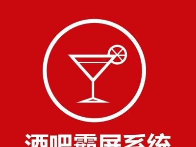 酒吧打赏霸屏