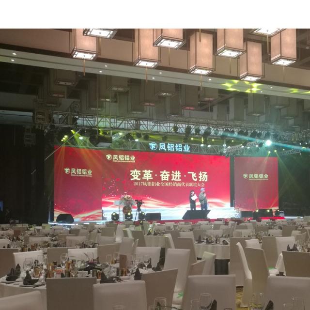 凤铝铝材全国经销商大会