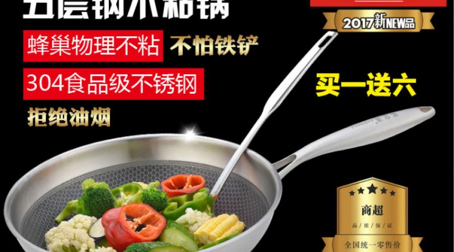 德国宝莱国际不粘锅移动广告