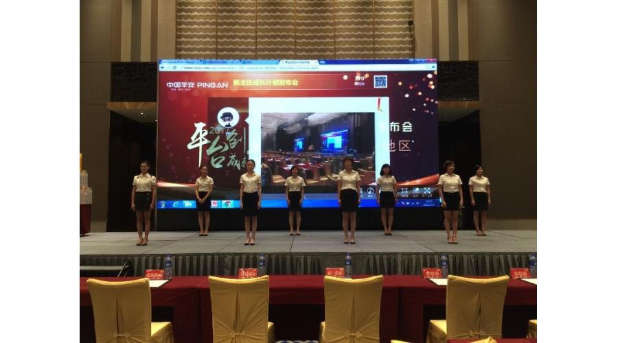 漳州平安千人会议微信互动