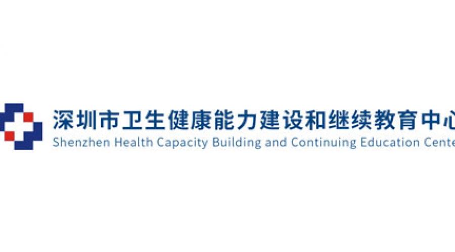 深圳医学教育
