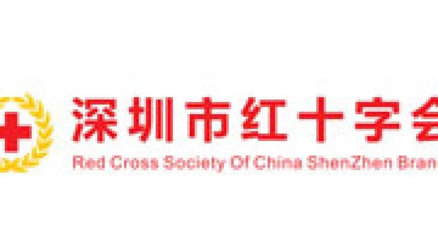 深圳市红十字会